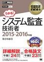 情報処理教科書 システム監査技術者 2015〜2016年版