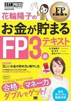 花輪陽子のお金が貯まるFP3級テキスト