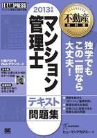 不動産教科書 マンション管理士 テキスト&問題集 2013年版