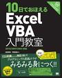 10日でおぼえるExcelVBA入門教室 2010/2007/2003対応