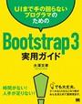 UIまで手の回らないプログラマのためのBootstrap 3実用ガイド