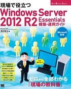 現場で役立つWindows Server2012 R2 Essentials 構築・運用ガイド