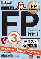FP教科書 FP技能士3級 テキスト&...