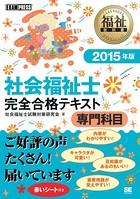 福祉教科書 社会福祉士 完全合格テキスト 専門科目 2015年版