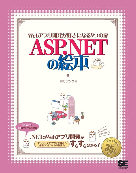 ASP.NET の絵本