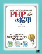 PHPの絵本