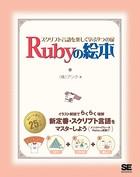 Rubyの絵本〜スクリプト言語を楽しく学ぶ9つの扉