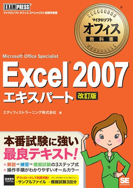 マイクロソフトオフィス教科書 Excel 2007 エキスパート (Microsoft Office Specialist) 改訂版
