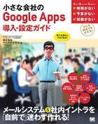 小さな会社のGoogle Apps 導入・設定ガイド