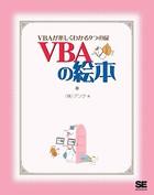 VBAの絵本 VBAが楽しくわかる9つの扉
