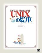 UNIXの絵本 UNIXが楽しくわかる9つの扉