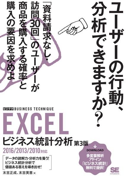EXCELビジネス統計分析 [ビジテク] 第3版 2016/2013/2010対応