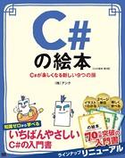 C#の絵本 第2版 C#が楽しくなる新しい9つの扉