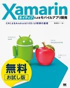 Xamarinネイティブによるモバイルアプリ開発 C#によるAndroid/iOS UI制御の基礎【無料お試し版】