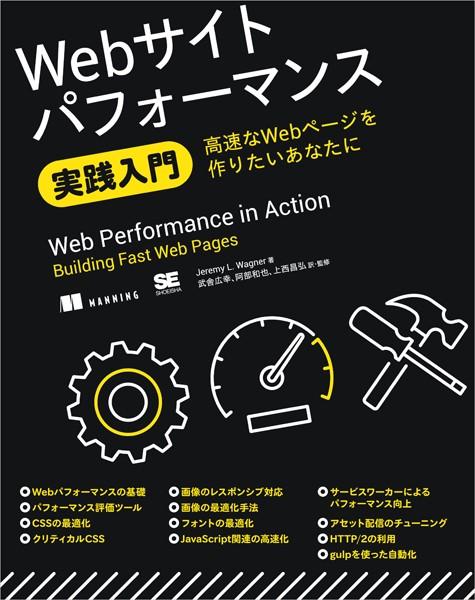 Webサイトパフォーマンス実践入門 高速なWebページを作りたいあなたに