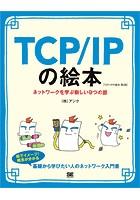 TCP/IPの絵本 第2版 ネットワークを学ぶ新しい9つの扉
