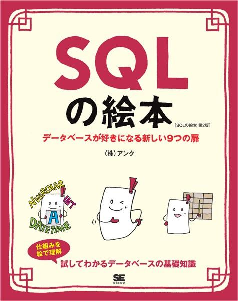 SQLの絵本 第2版 データベースが好きになる新しい9つの扉