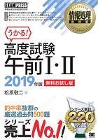 情報処理教科書 高度試験午前I・II 2019年版【無料お試し版】