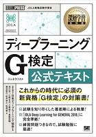 深層学習教科書 ディープラーニング G検定(ジェネラリスト) 公式テキスト