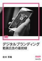 デジタルブランディング 動画広告の最前線(MarkeZine Digital First)
