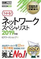 情報処理教科書 ネットワークスペシャリスト 2019年版