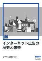 インターネット広告の歴史と未来(MarkeZine Digital First)