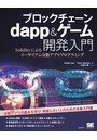 ブロックチェーン dapp&ゲーム開発入門 Solidityによるイーサリアム分散アプリプログラミング