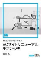 売れないのはシステムのせい? ECサイトリニューアル キホンのキ(ECzine Digital First)