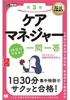 福祉教科書 ケアマネジャー 10日でできる! 一問一答 第3版