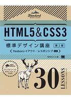 HTML5&CSS3標準デザイン講座 30LESSONS 【第2版】