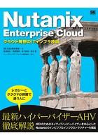 Nutanix Enterprise Cloud クラウド発想のITインフラ技術