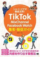 TikTok・MixChannel・Facebook Watch集客・販促ガイド