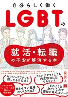 自分らしく働く LGBTの就活・転職の不安が解消する本