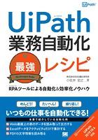 UiPath業務自動化最強レシピ RPAツールによる自動化&効率化ノウハウ