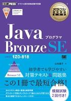 オラクル認定資格教科書 Javaプログラマ Bronze SE(試験番号1Z0-818)