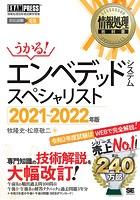 情報処理教科書 エンベデッドシステムスペシャリスト 2021〜2022年版