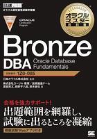 オラクルマスター教科書 Bronze DBA Oracle Database Fundamentals