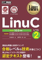 Linux教科書 LinuCレベル2 Version 10.0対応