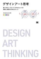 デザインアート思考 使い手のニーズとつくり手のウォンツを同時に実現する10のステップ