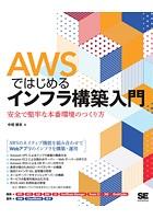 AWSではじめるインフラ構築入門 安全で堅牢な本番環境のつくり方