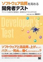 ソフトウェア品質を高める開発者テスト アジャイル時代の実践的・効率的なテストのやり方