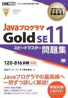 オラクル認定資格教科書 Javaプログラマ Gold SE 11 スピードマスター問題集 (試験番号1Z0-816)