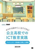 ゼロから始めてここまでできる!公立高校でのICT教育実践 プロジェクターや動画を活用した授業(EdTechZine Digital First)