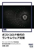 ポストコロナ時代のランサムウェア対策(EnterpriseZine Digital First)