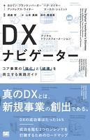 DX(デジタルトランスフォーメーション)ナビゲーター コア事業の「強化」と「破壊」を両立する実践ガイド