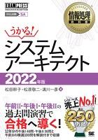 情報処理教科書 システムアーキテクト 2022年版