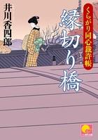縁切り橋 ‐くらがり同心裁許帳 (三)‐