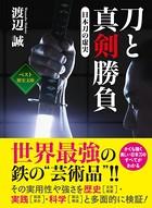 刀と真剣勝負 〜日本刀の虚実〜