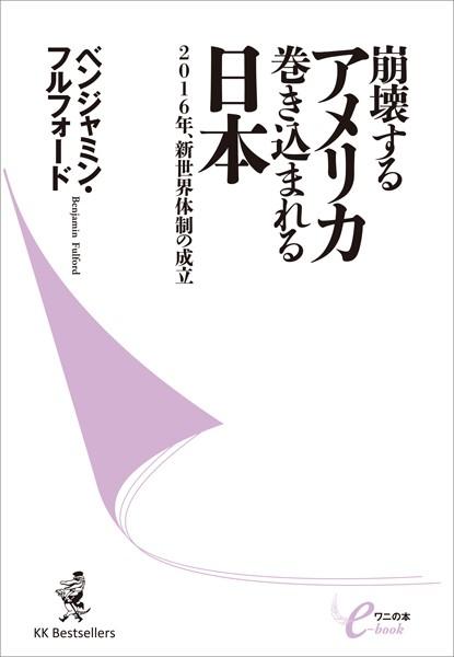 崩壊するアメリカ 巻き込まれる日本 ‐2016年、新世界体制の成立‐