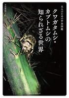 〜大人のための甲虫図鑑〜 クワガタムシ・カブトムシの知られざる世界